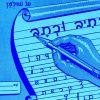 כתיב וכתב 4