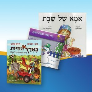 קריאה ילדים (3-8)