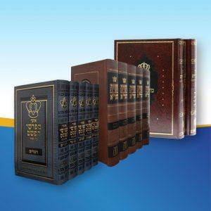 תורה ונביאים